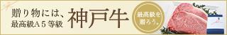 神戸グリル工房お肉通販お取り寄せランキング320