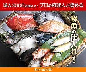 八面六臂食材仕入れ評判八面六臂鮮魚仕入れ評判口コミイメージ