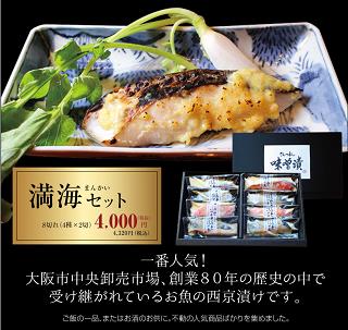 大阪中央卸売市場のイベントざこばの朝市の話題口コミと、ざこばの朝市公式オンラインショップ人気定番、さんつねの西京漬け他おすすめお取り寄せをまとめています。ざこばの朝市通販口コミ評判4-300