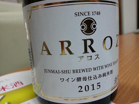 ワイン酵母日本酒の味について、おすすめの埼玉酒蔵釜屋のアロスで体験した味わいを中心にワイン酵母日本酒の味の口コミをまとめています。ワイン酵母アロス