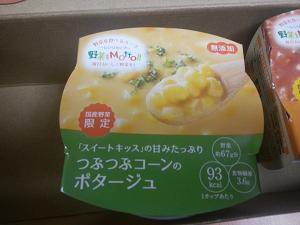 モンマルシェ野菜スープ2