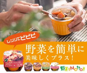 モンマルシェ野菜スープ5