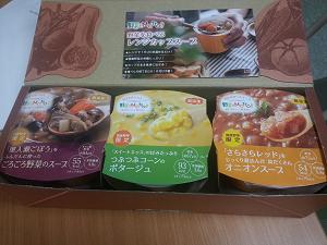 モンマルシェ野菜スープ