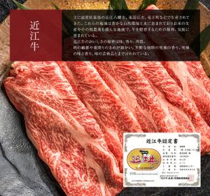 松商近江牛すき焼き近江牛通販ランキング400