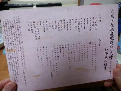 大丸松坂屋おせち口コミ2020-2-400。買ってよかったおせち,おせち予約,おせち通販,料亭おせち通販,京都,冷蔵おせち