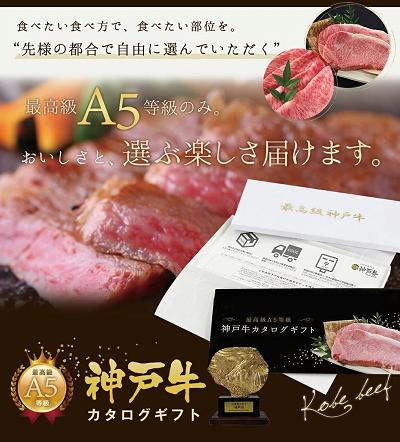 神戸牛通販ランキング、神戸グリル工房400