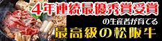 松阪牛通販ランキング松阪牛.net松阪牛.net234バナー