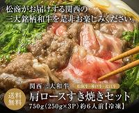 最大和牛食べ比べ松商肩ロースすき焼き200