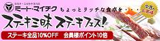 神戸牛通販ランキングミートマイチク234