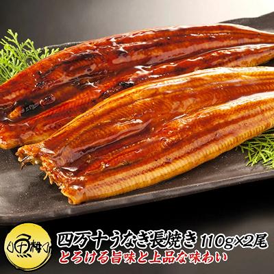 四万十うなぎ口コミ魚耕400-1
