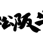 松阪牛通販ランキング