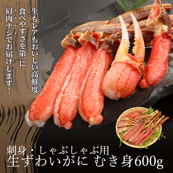 カニ刺身、かに刺し通販人気ランキング!早分かり、簡単まとめです。美味しいカニ刺身を選ぶなら、口コミランキング上位常連の生食可能のかに通販を比較して一覧にしました。美味しい蟹選びにお役に立てれば幸いです。シーフード本舗カニ刺身600