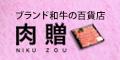 肉増米沢牛通販ランキング120
