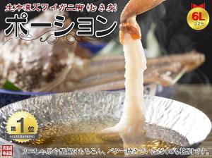浜海道ズワイガニむき身生冷凍ズワイガニ脚・ポーション6L1kg-600