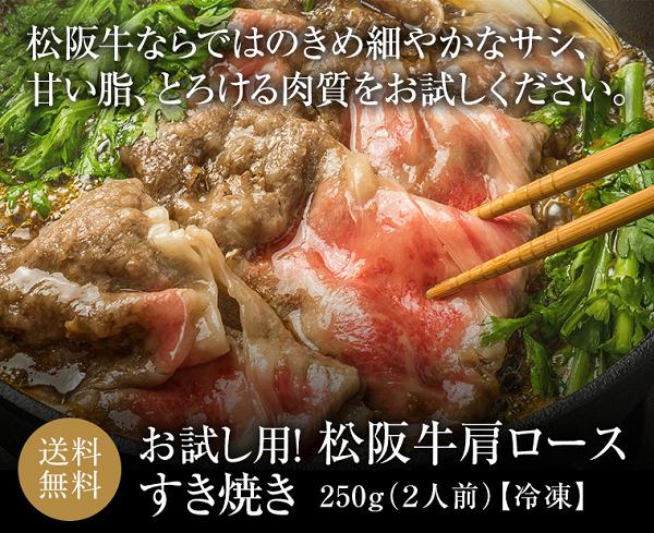 松阪牛牛肩ロースすき焼き600。松阪牛すき焼き用通販ランキング