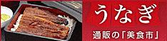国産うなぎ通販おすすめ美食市三河一色アオテうなぎうなぎの美食市234-1