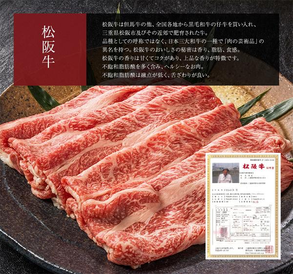 松阪牛すき焼き用通販ランキング600