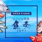 おさかな問屋魚奏マグロ通販人気ランキング