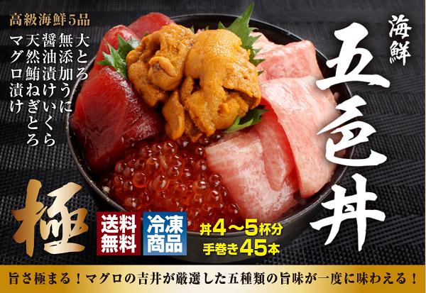 マグロの吉井海鮮5色丼600マグロ通販人気ランキング,おすすめ,口コミ,まぐろ,海鮮丼,カタログギフト,パーティセット