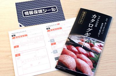 マグロの吉井カタログギフト400