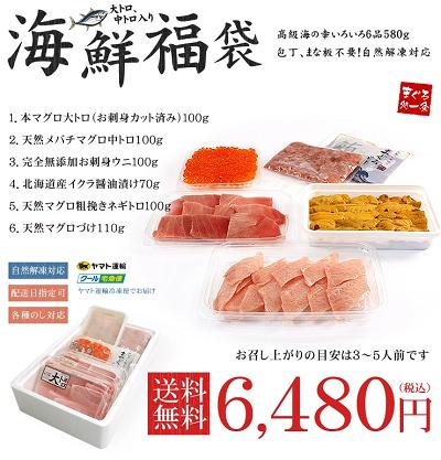 まぐろ処一条マグロ通販人気ランキング海鮮福袋。マグロ通販人気ランキング,おすすめ,口コミ,まぐろ,海鮮丼,カタログギフト,パーティセット