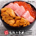 マグロの吉井通販人気ランキング海鮮三食丼