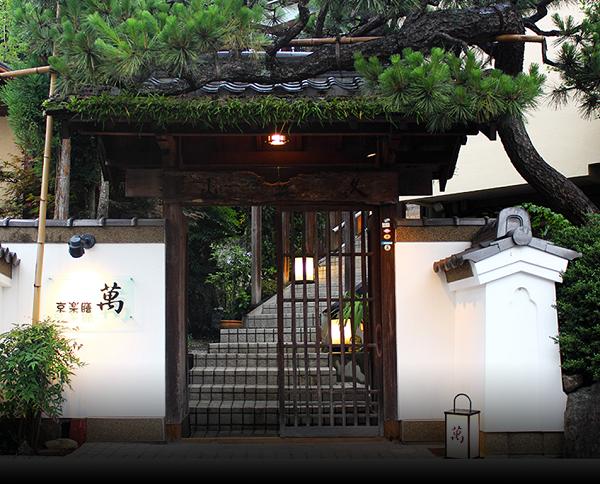 普茶料理を伝承する京懐石の銘店のおせち、京都宇治の「京楽膳 萬」が監修する五段重のおせちは、毎年人気でリピーターも多い冷蔵生おせちです(全国宅配)。普茶料理について、普茶もベースとなった伝統的&和洋創作のおせちお取り寄せについて簡単にまとめてみました。京都宇治京楽膳萬おせち普茶料理600