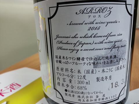 ワイン酵母アロス2