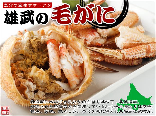 雄武毛ガニ通販浜海道640