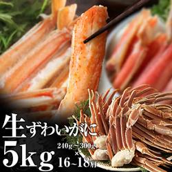 シーフード本舗生ズワイガニ5kg250