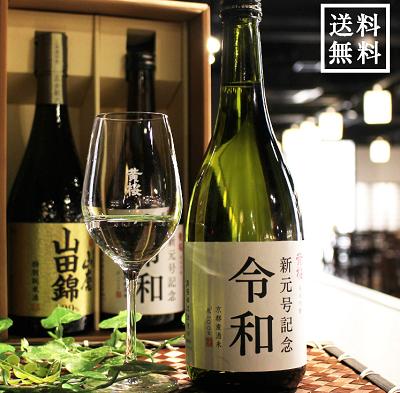 令和日本酒黄桜400