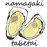 牡蠣の一斗缶通販。美味しい牡蠣をたくさん食べたい!一斗缶の通販でおすすめ!の牡蠣、大手通販や口コミランキングで人気の牡蠣一斗缶通販をご紹介しています。殻付き牡蠣、カンカン焼き用牡蠣、広島県産牡蠣、伊勢志摩鳥羽の牡蠣etc一斗缶カキ通販簡単まとめです。