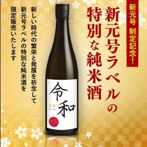 遠藤酒造令和日本酒。