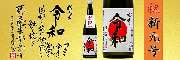 令和日本酒越後酒造高野酒造600令和の日本酒通販特集。新元号令和になる記念のお酒、日本酒、名前入れ日本酒ギフトについてピックアップしました。平成を惜しみつつ令和のお酒で新たな気分で迎える、令和元年記念のお酒、簡単まとめです。