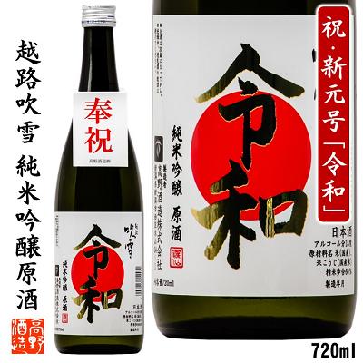 令和日本酒越後酒造高野酒造400