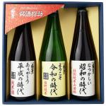 令和日本酒宮下酒造飲み比べ