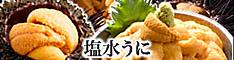 美食市塩水うに通販おすすめランキング234