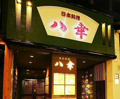 八幸おせち梅田外観。八幸のおせち、口コミや評判について。大阪梅田お初天神北門前、日本料理八幸Hachiko監修の全国から注文できるおせち通販について、簡単にまとめています。