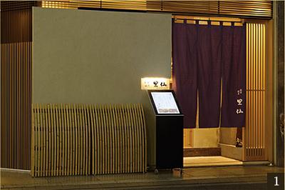 銀座割烹料亭里仙(さとせん)のおせちは本格和風おせちとしてリピーターも多く、東京正直屋のおせち通販でラインナップされます。里仙のおせちは高級食材と職人の技が自宅で気軽に楽しめるおせち通販が人気の理由です。里仙おせち店舗外観400