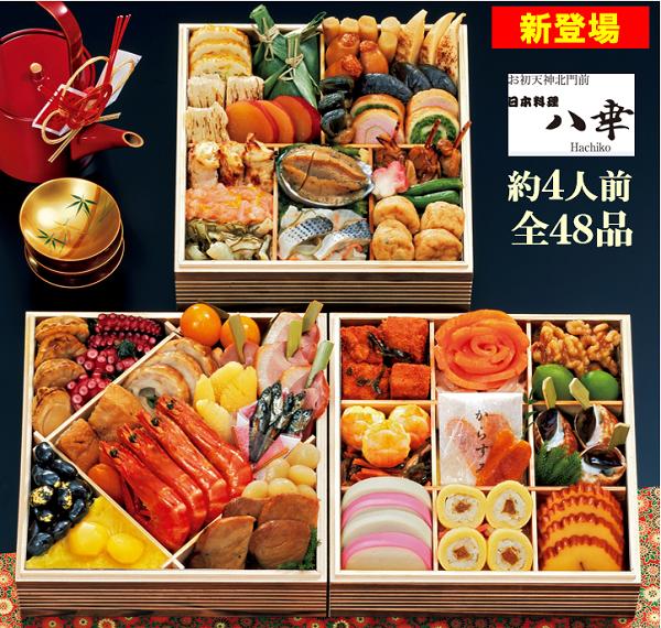 八幸おせち4人前吉慶600八幸,おせち,大阪,梅田,北新地,口コミ,評判,日本料理,Hachiko,みんなのお祝いグルメ