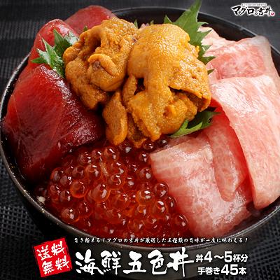 マグロの吉井口コミ評判海鮮5色丼。マグロの吉井,評判,口コミ,マグロ通販,人気,おすすめ,ランキング,海鮮丼,うに,いくら,大トロ