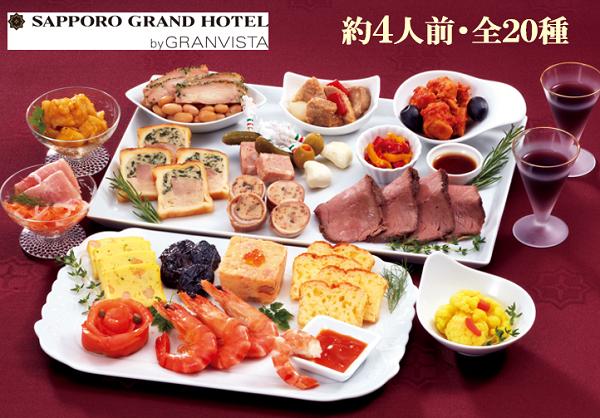 札幌グランドホテル洋風オードブルおせち600