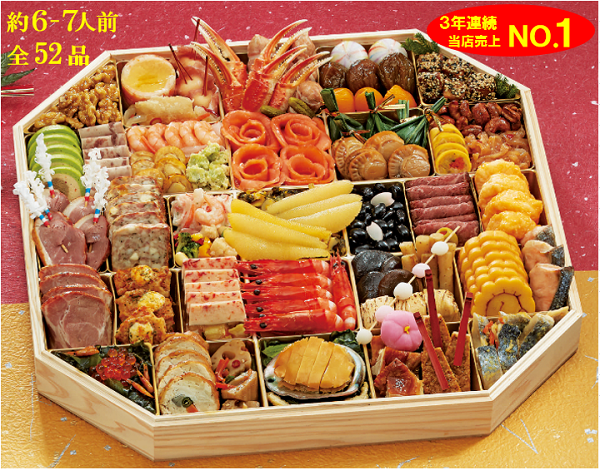 みんなのお祝いグルメおせちふく吉慶びの宴600