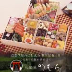 京菜味のむらおせち華御所600