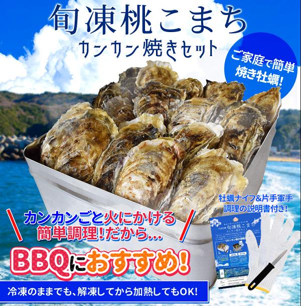 牡蠣一斗缶通販伊勢志摩600