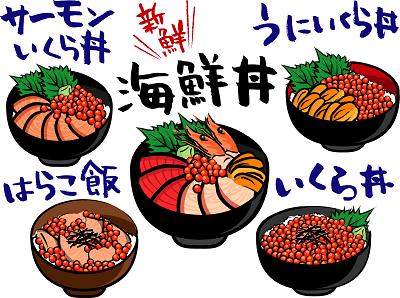海鮮丼セット通販おすすめ、口コミランキング上位常連で、おすすめできる海鮮丼のお取り寄せについて簡単にまとめています。海鮮丼通販おすすめセット1