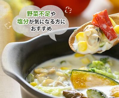 ウェルネスダイニングのベジ活スープ食の特徴、口コミ、評判などをまとめた「早わかり版」です。ベジ活スープ食は、簡単に作れて、そして朝食、遅い夕食で「しっかり食べた気になる!」との評判で野菜補充の宅配食事キットで人気、話題となっています。ベジ活スープ食評判口コミ
