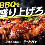 ミートガイBBQ肉通販400。バーベキュー肉,バーベキュー,肉,セット,人気,ランキング,バーキューセット,おすすめ,BBQ肉,通販,口コミ,国産,ミートガイ,コストコ,塊,安い