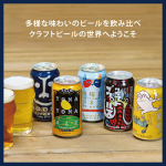 飲み比べセットビールよなよなクラフト400。ビール,飲み比べセット,クラフトビール、地ビール,日本酒,甘口,ワンカップ,誕生日,地酒,ワイン,ビール, 焼酎,ウイスキー,おしゃれ,グラス,器,プレゼント,英語,父の日,通販,お取り寄せ,ランキング,おすすめ,口コミ,人気,評判,ギフト,取り寄せ,送料,無料,税込,税抜,発送