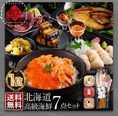 島の人口コミ北海道高級海鮮7点セット笑。海鮮丼,通販,海鮮丼セット,おすすめ,ランキング,口コミ,お取り寄せ,取り寄せ,マグロ,うに,いくら
